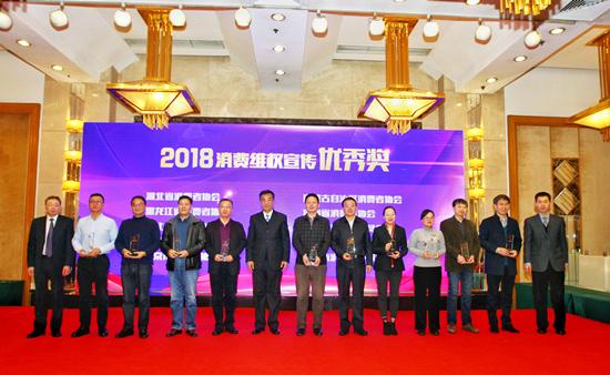 20家消费者组织分获消费维权宣传突出贡献奖