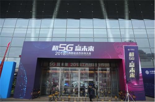 和5G·赢未来——江西移动2018年合作伙伴大