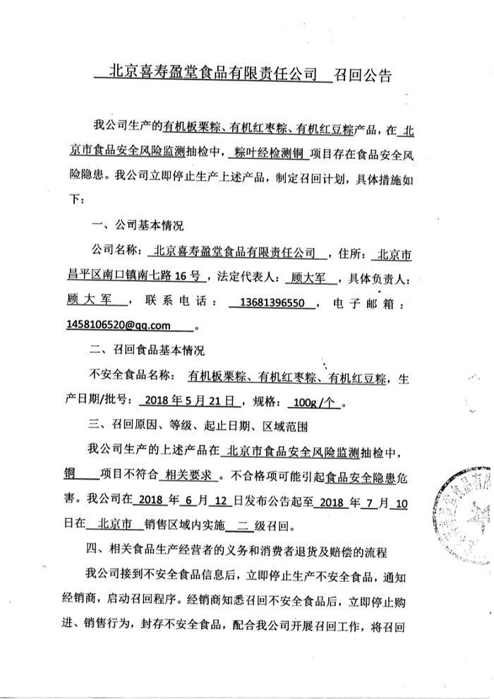 北京喜寿盈堂食品有限公司召回公告
