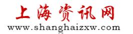 上海资讯网