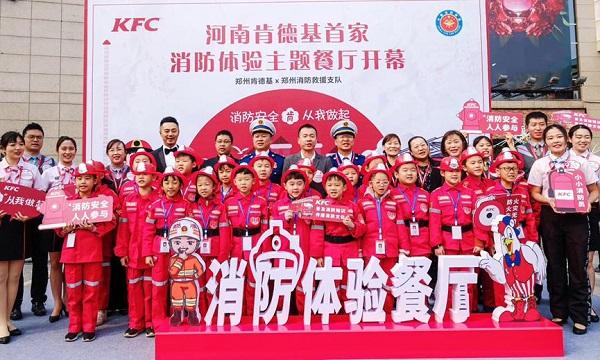 零距离接触消防 河南肯德基首家消防体验餐厅落户郑州