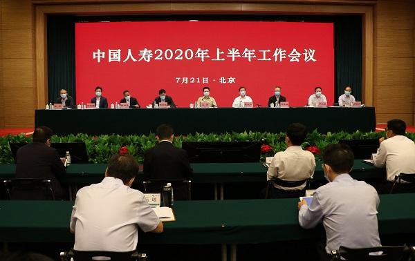 中国人寿半年会强调依靠改革创新育新机开新