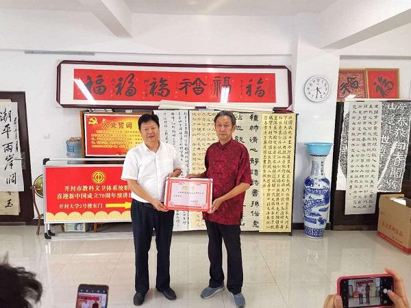 著名书法篆刻家傅伟华受聘担任开封大学客座教授