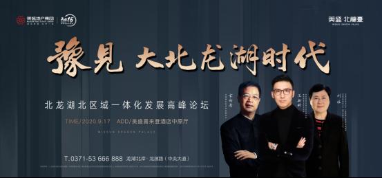 北龙台论坛新闻稿206.png