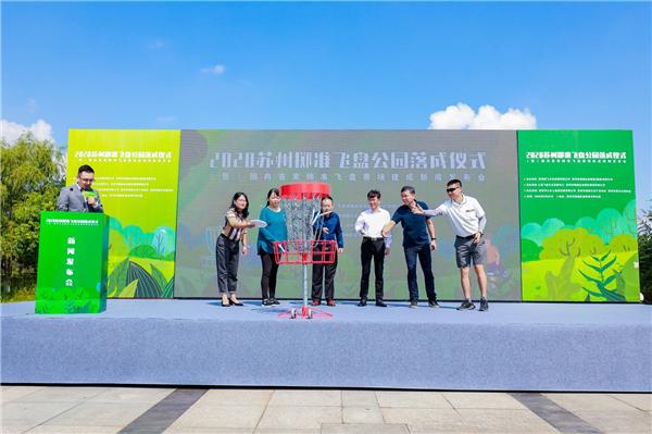 苏州掷准飞盘公园暨国内首家掷准飞盘赛场正式建成