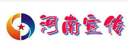 河南宣传网