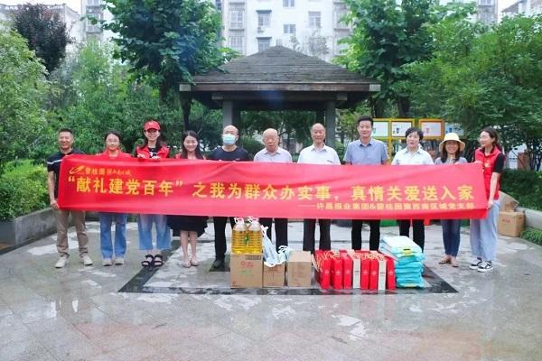 我为群众办实事—— 碧桂园豫西南区域党支部慰问50年党龄老党员