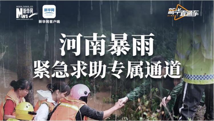 《新华大健康》紧急上线河南暴雨健康互助专属通道,万名医生线上驰援